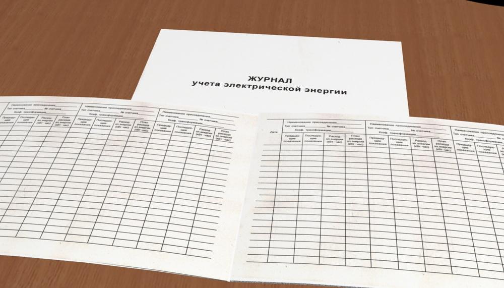 Электробезопасность.учет электроэнергии на предприятии электробезопасность при 1000 вольт экзамен